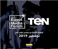 انطلاق النسخة الثانية من «منتدى إعلام مصر» نوفمبر القادم