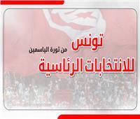 انفوجراف| تونس من «ثورة الياسمين» للانتخابات الرئاسية