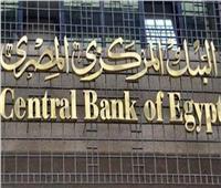 البنك المركزي يبحث أسعار الفائدة على الإيداع والإقراض.. 26 سبتمبر