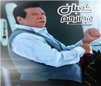 بعد غياب طويل.. شعبان عبدالرحيم يهاجم الهارب محمد علي بأغنية جديدة