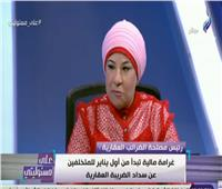 سامية حسين: الدولة تسدد الضريبة عن غير القادرين