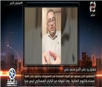 شاهد| مقاول يفتح النار على الهارب محمد علي ويفضحه: «الجيش عملك بني آدم»