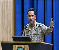 تحالف دعم الشرعية: الأسلحة المستخدمة لمهاجمة المنشآت النفطية السعودية «إيرانية»