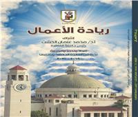 الخشت: بدء تدريس مقرر ريادة الأعمال بجامعة القاهرة للعام الدراسي الجديد