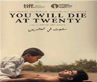 اختيار فيلم «ستموت في العشرين» للمشاركة في المسابقة الرسمية لمهرجان الجونة السينمائي الدولي الثالث