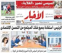 «الأخبار»| الرئيس: استفادة جميع فئات المجتمع من التحسن الاقتصادي