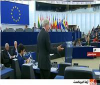 بث مباشر| البرلمان الأوروبي يناقش خروج بريطانيا من الاتحاد الأوروبي