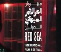 بدء قبول الأفلام المشاركة في «مهرجان البحر الأحمر السينمائي» بالسعودية