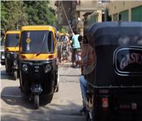 فيديو| كيف استقبل المصريون قرار إلغاء «التوك توك» ؟