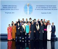 الأزهر والأوقاف في مؤتمر زعماء الأديان بـ «كازاخستان»