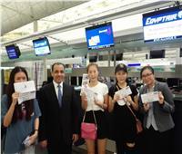 مصر للطيران تحتفل بمرور عام على خط «هونج كونج»