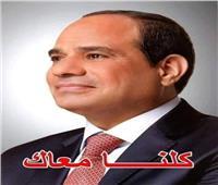 «كلنا معك».. إطلاق أكبر حملة مصرية من السعودية للتضامن مع الدولة