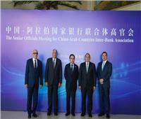 مصر تستضيف الجلسة الثانية لتحالف البنوك العربية الصينية