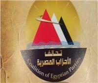 «الحرية مسؤولية».. 40 حزبا مصريا يعلنون دعمهم للرئيس السيسي ومؤسسات الدولة