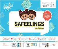 «سيفلينجس» لعبة مصرية لتعزيز المساواة بين الجنسين.. تعرف عليها