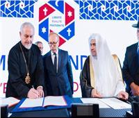 صور| رابطة العالم الإسلامي تعقد مؤتمر «السلام والتضامن».. وتطلق مبادرة للتعليم