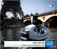 شاهد| التاكسي الفقاعة .. أول تجربة مواصلات صديقة للبيئة في باريس