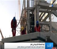 فيديو| «العفو الدولية» ترصد معاناة مئات العمال في قطر