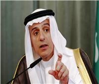 الجبير: التهاون مع إيران يشجعها على ارتكاب المزيد