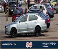 أسعار السيارات المستعملة بسوق الجمعة ٢٠ سبتمبر