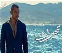 استمع إلى «تحيرك» أحدث أغنيات عمرو دياب