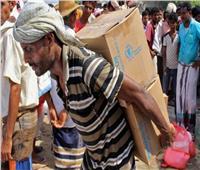 الأمم المتحدة: مساعدات الغذاء وصلت لعدد قياسي باليمن