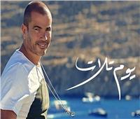 عمرو دياب في تريند يوتيوب بـ«يوم تلات»