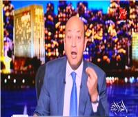 فيديو| عمرو أديب يطالب بتوقيع عقوبة على لاعبي الزمالك