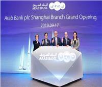 البنك العربي يفتتح فرعا له بمدينة شنغهاي في الصين