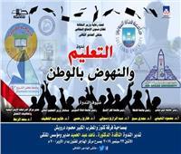 «آليات التصدي للإرهاب من خلال التعليم».. محور بملتقى الهناجر الثقافي