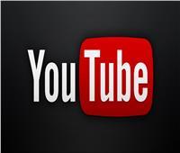 """""""يوتيوب"""" تتراجع عن سحب شارات التحقق من أصالة ناشري الفيديوهات بعد موجة احتجاجات"""