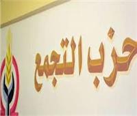 حزب التجمع: الدولة الوطنية تواجه أعدائها.. والشعب المصري يحارب الثورة المضادة