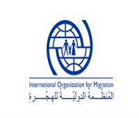 تعاون بين السودان ومنظمة الهجرة الدولية لخدمة العائدين من الخارج