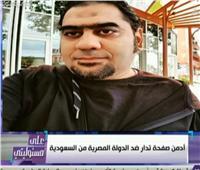 أحمد موسي يكشف «أدمن» صفحة أخوانية تدار من دولة خليجية.. فيديو