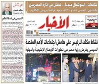 «الأخبار»| شائعات «السوشيال ميديا».. تفشل في إثارة المصريين
