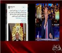 شاهد| عمرو أديب يكشف علاقة تركيا بدعوات التظاهر في مصر