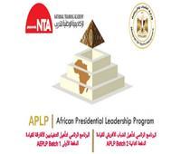 أكاديمية التدريب ووزارة الرياضة يطلقان الدفعة الثانية من برنامج APLP