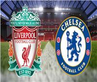بث مباشر| مباراة ليفربول وتشيلسي في قمة البريميرليج