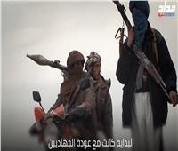 شاهد  تقرير يرصد بداية تنظيم القاعدة في اليمن من النشأة وحتى بداية الانهيار