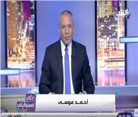 أحمد موسى يدعو الأحزاب للحوار.. مؤكدا: دوركم مهم  فيديو
