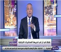 أحمد موسى يفضحقناة «TRT» التركية بعد فشل استطلاع رأي عن «السيسي»