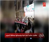 شاهد| عمرو أديب يعرض مظاهرات حاشدة تدعم الدولة ومؤسساتها بمحافظة السويس