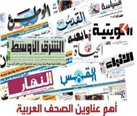 ننشر أبرز ما جاء في عناوين الصحف العربية اليوم الإثنين