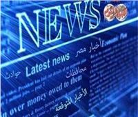 الأخبار المتوقعة ليوم الإثنين 23 سبتمبر