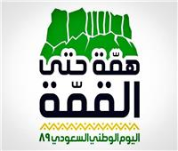 اليوم الوطني الـ89| «همة حتى القمة»..نكشف السر وراء اختيار هذا الشعار
