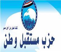 «مستقبل وطن»: نثق في القيادة السياسية.. ولن نسمح للقوى الإرهابية بتدمير البلاد