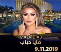 مايا دياب تُحيي حفلا غنائيا في طابا 9 نوفمبر