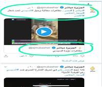 الارتباك يسيطر عليها  «الجزيرة» تذيع فيديو لمسيرات مؤيدة للرئيس والعنوان مظاهرات الرحيل