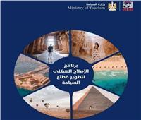 وزيرة السياحة  تطلق تقرير متابعة برنامج الإصلاح الهيكلى لتنشيط السياحة