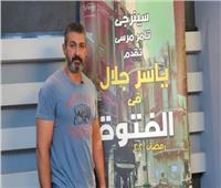 حوار| ياسر جلال: لا أحب الأضواء.. و«الهاتف» سبب عدم وجودي بـ«الجونة السينمائي»